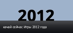 качай сейчас Игры 2012 года