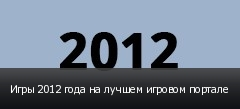 ���� 2012 ���� �� ������ ������� �������