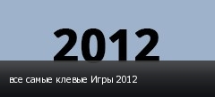 все самые клевые Игры 2012