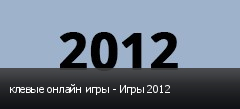 клевые онлайн игры - Игры 2012