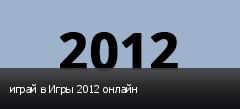 играй в Игры 2012 онлайн