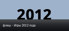 флеш - Игры 2012 года