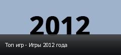 Топ игр - Игры 2012 года