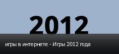 игры в интернете - Игры 2012 года