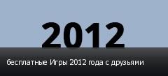 бесплатные Игры 2012 года с друзьями
