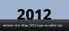 каталог игр- Игры 2012 года на сайте игр