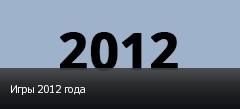 Игры 2012 года