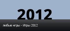 любые игры - Игры 2012