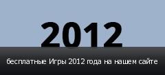 бесплатные Игры 2012 года на нашем сайте
