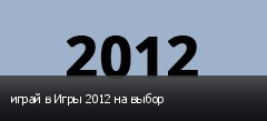 играй в Игры 2012 на выбор