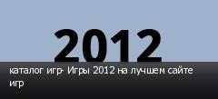 каталог игр- Игры 2012 на лучшем сайте игр