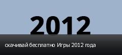 скачивай бесплатно Игры 2012 года
