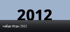 найди Игры 2012