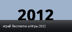 играй бесплатно в Игры 2012