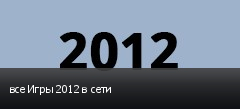 все Игры 2012 в сети
