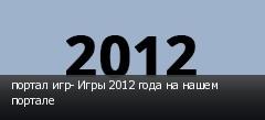 портал игр- Игры 2012 года на нашем портале