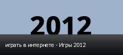 играть в интернете - Игры 2012
