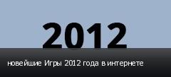 новейшие Игры 2012 года в интернете