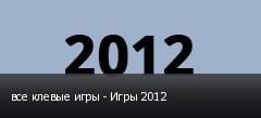 все клевые игры - Игры 2012