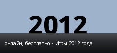 онлайн, бесплатно - Игры 2012 года