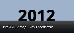 Игры 2012 года - игры бесплатно