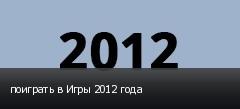 поиграть в Игры 2012 года