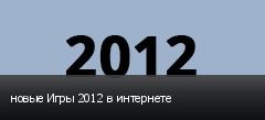 новые Игры 2012 в интернете