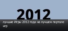 лучшие Игры 2012 года на лучшем портале игр