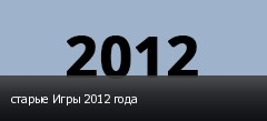 старые Игры 2012 года