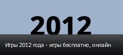 Игры 2012 года - игры бесплатно, онлайн