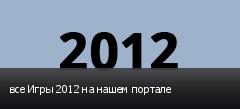 все Игры 2012 на нашем портале