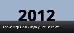 ����� ���� 2012 ���� � ��� �� �����