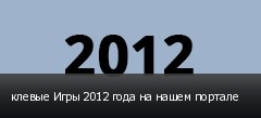 клевые Игры 2012 года на нашем портале