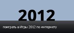 поиграть в Игры 2012 по интернету