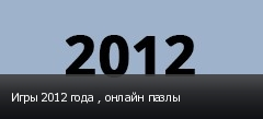 Игры 2012 года , онлайн пазлы