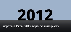 играть в Игры 2012 года по интернету