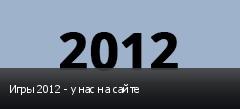 Игры 2012 - у нас на сайте