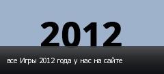 все Игры 2012 года у нас на сайте