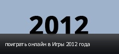 поиграть онлайн в Игры 2012 года