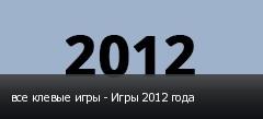 все клевые игры - Игры 2012 года