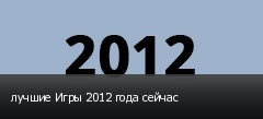 лучшие Игры 2012 года сейчас