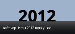 сайт игр- Игры 2012 года у нас
