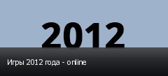 Игры 2012 года - online