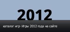 каталог игр- Игры 2012 года на сайте