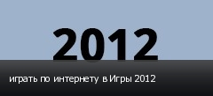играть по интернету в Игры 2012