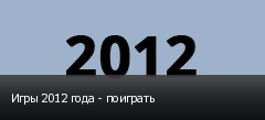 Игры 2012 года - поиграть