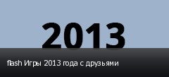 flash ���� 2013 ���� � ��������
