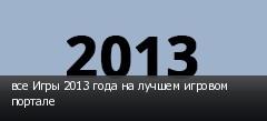 все Игры 2013 года на лучшем игровом портале