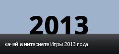 качай в интернете Игры 2013 года