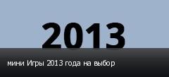 мини Игры 2013 года на выбор